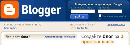 Платформа для создания блога, которую используют даже состоявшиеся блоггеры