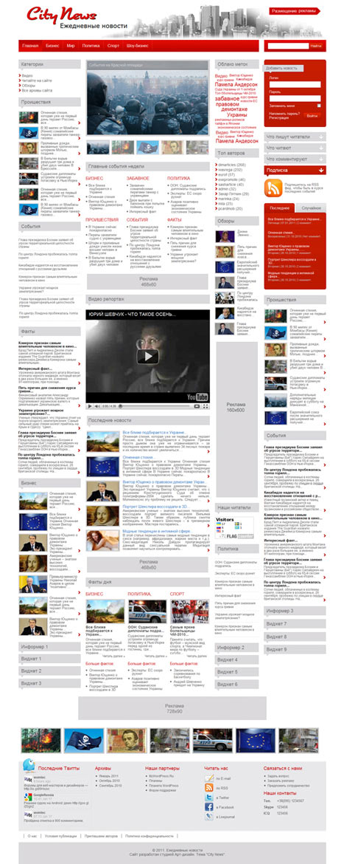 журнальная премиум тема CityNews для блога