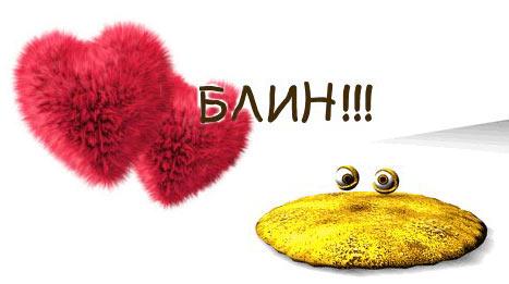 Работаем в праздники Масленицу и День Святого Валентина