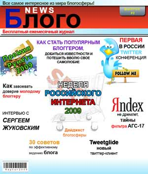 Журнал Блого News бесплатно