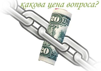 Продажные платные SEO ссылки, влияние занижено Яндексом
