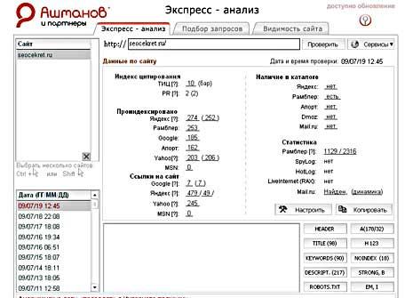 site-auditor программа SEO анализа проекта