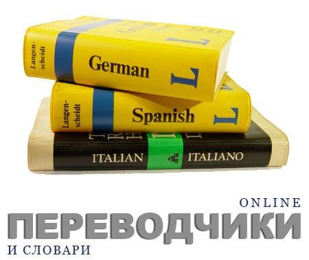 уникальный контент для сателлитов прогон текста через онлайн переводчики